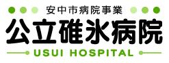 安中市病院事業|公立碓氷病院