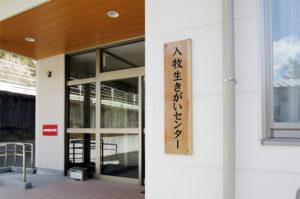 入山出張診療所の入口